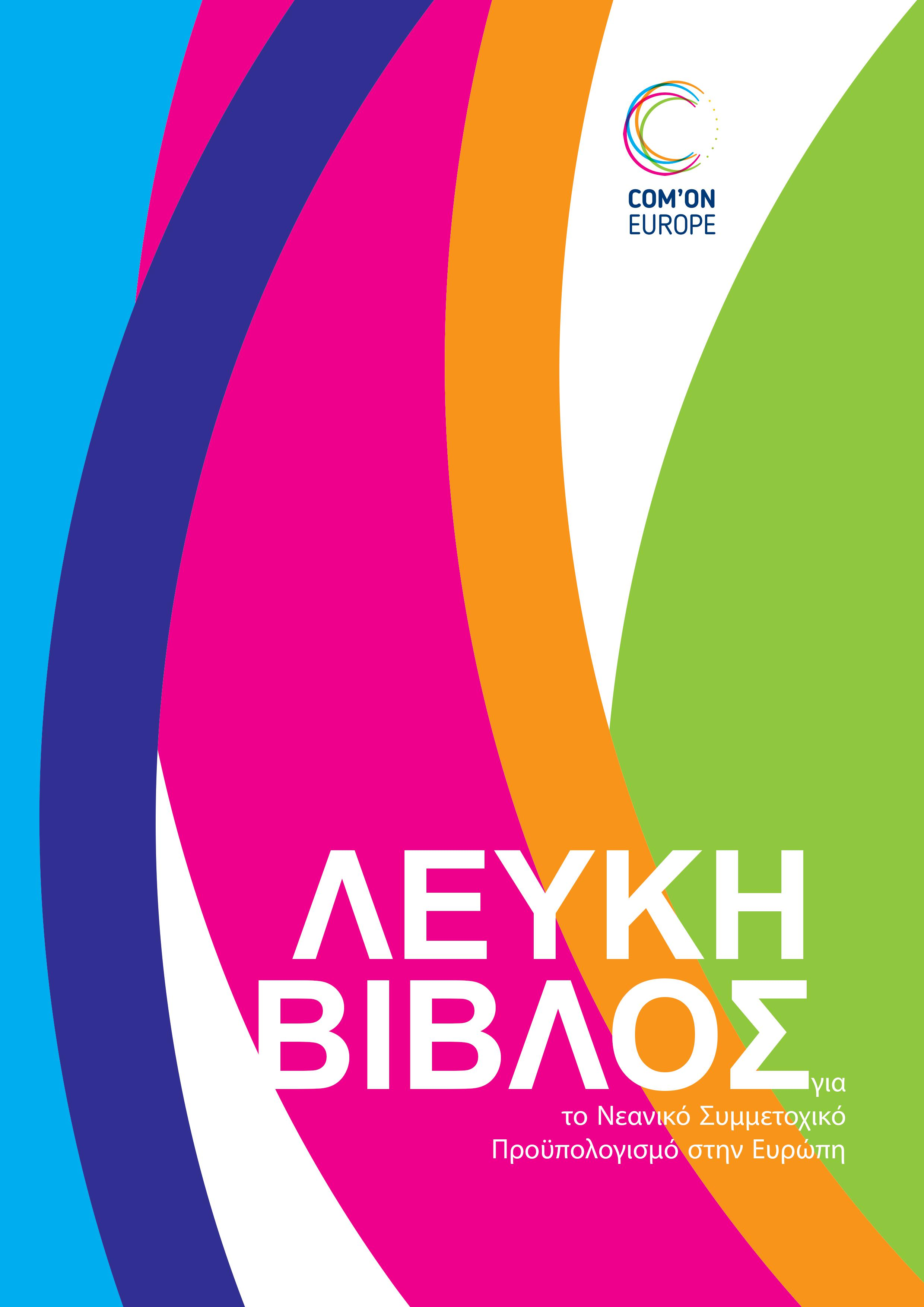 White Paper on Participatory Budgeting for Youth in Europe - Greek version