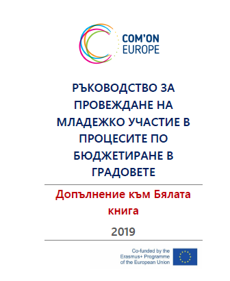 Ръководство за провеждане на младежко участие в процесите по бюджетиране в градовете